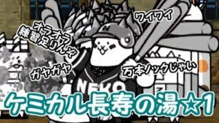 ケミカル長寿の湯 ☆1 にゃんこ大戦争 thumbnail