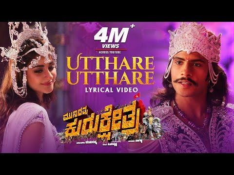 Utthare Utthare Lyrical | Munirathna Kurukshetra | Nikhil Kumar,Aditi Arya |Munirathna|V Harikrishna