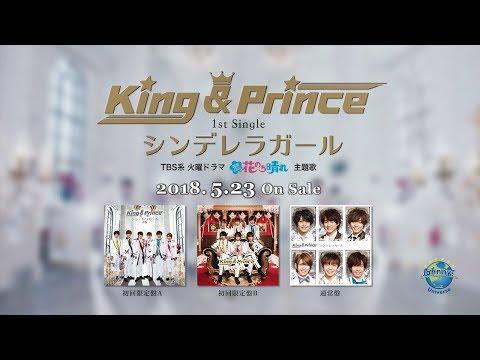 King & Prince「シンデレラガール」Music Video