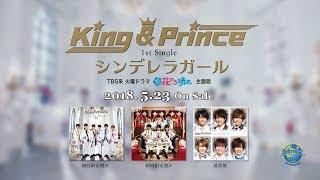 『シンデレラガール/King & Prince』ジャケット写真