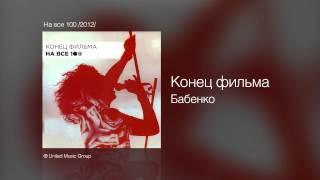Конец фильма - Бабенко - На все 100 /2012/