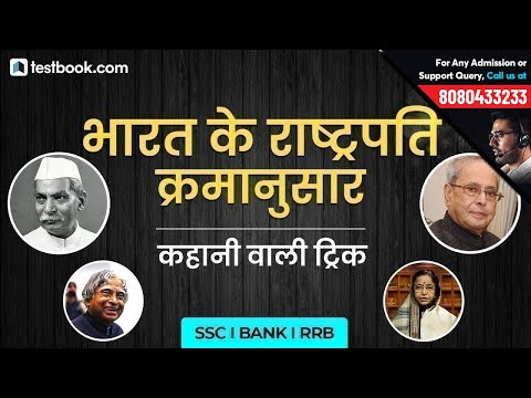 One Trick To Remember All Presidents of India - Must Watch | SSC | Banking