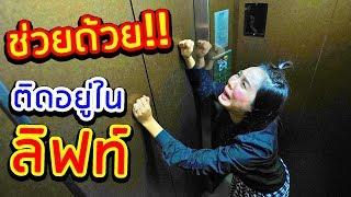 ติดอยู่ในลิฟท์!!! วิธีเอาตัวรอดเมื่อถูกขังในลิฟท์ | พี่เฟิร์น 108Life Survive from stucking elavator