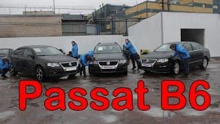 сравниваем Passat B6 (1.9d Vs 1.6 Vs 2.0)