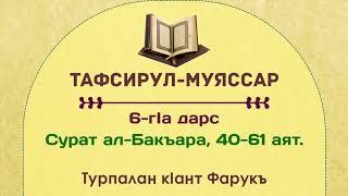 Нохчийн маттахь Къуръан (6-гIа дарс: Сурат ал-Бакъара, 40-61 аят).
