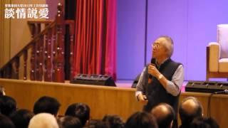 聖瑪加利大堂2013年工作坊講座 - 「談情說愛」(下)