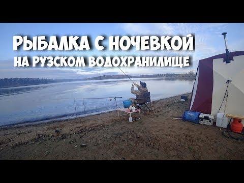 Рыбалка с ночевкой на Рузском водохранилище.