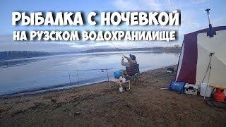 Рыбалка с ночевкой на Рузском водохранилище