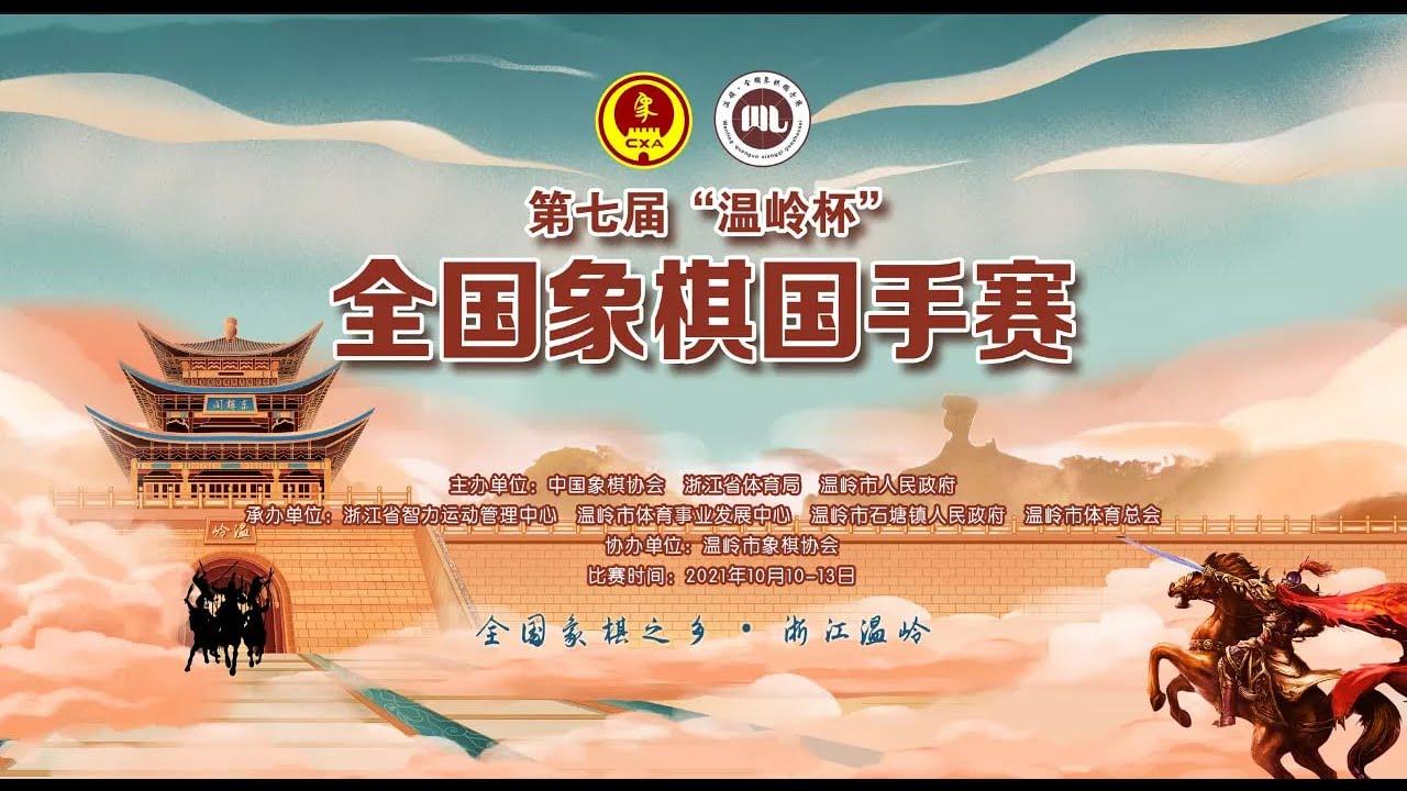 """[LIVE] Vòng 2 – Giải cờ tướng Trung Hoa quốc thủ tái """"Ôn Lĩnh Bôi 2021""""   Thể thức : 50p+20s"""
