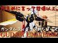 【開封動画】ガンダムフィギュア新シリーズGUNDAM UNIVERSE XXXG-01W ウイングガンダム開封レビュー!!!!