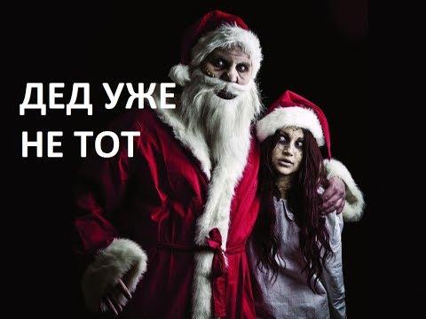 Дед мороз не тот......(4D)