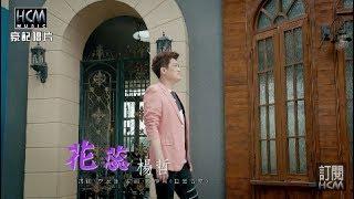 【首播】楊哲-花蕊(官方完整版MV) HD