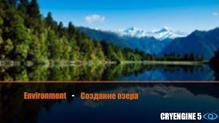 Cryengine 5 | Environment. Урок 1 - создание озера