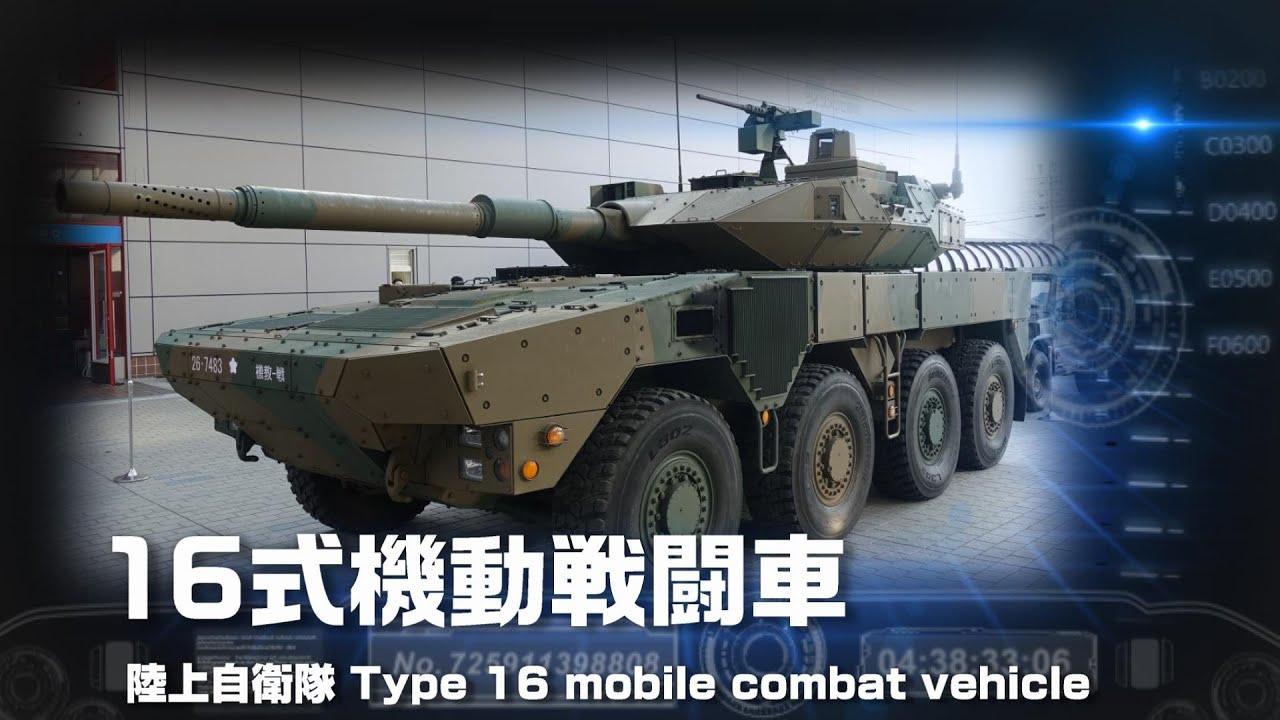 16式機動戦闘車 Type 16 mobile combat vehicle