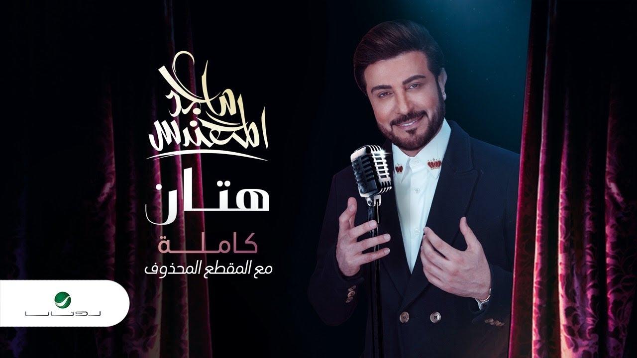 Download Majid Al Mohandis ... Hattan   ماجد المهندس ... هتان - كاملة مع المقطع المحذوف من الاغنية
