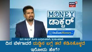 How to Stop Worrying About Money Everyday | Money Doctor Show Kannada | EP 186