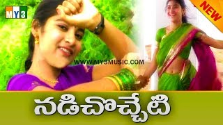 Most popular telugu folk songs - nadichocheti nelavanka | janapada geethalu | folk video songs