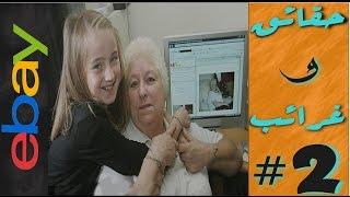 #2 حقائق و غرائب _  بنت تبيع جدتها على موقع ebay !