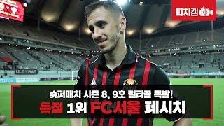 첫 슈퍼매치에서 멀티골 폭발 득점 1위 FC서울 페시치…