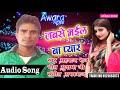 Jabse Bhail Ba Pyar - Sahbaaz Raj - 2019 Ka Hit Song Bhojpuri