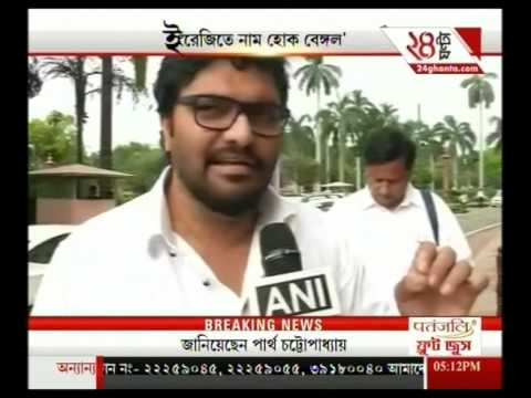 Babul Supriyo's interview on new name for Bengal discussion