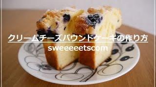 クリームチーズパウンドケーキのレシピ・作り方を動画で紹介しています。