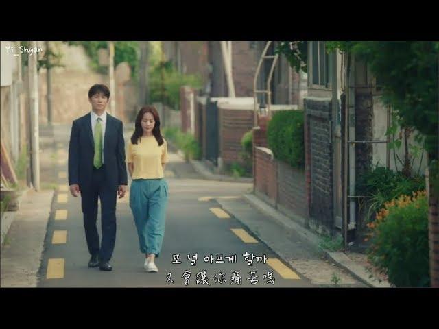 [韓繁中字/MV] N.Flying(엔플라잉) - Let Me Show You - 認識的妻子 아는 와이프 OST Part 4