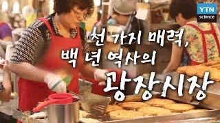 천 가지 맛의 매력, 백 년 역사의 광장시장 : 마약김밥, 빈대떡, 동그랑땡, 육회 / YTN 사이언스
