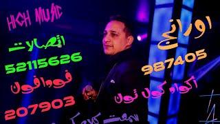 رضا البحراوي وعبد السلام 2020 _سمعت كلامكم عني REmix للديجيهات _من هاي ميوزيك