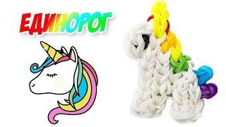 ЕДИНОРОГ ФРЕСКА из резинок на станке * Unicorn Rainbow Loom Bands * DIY Unicorn