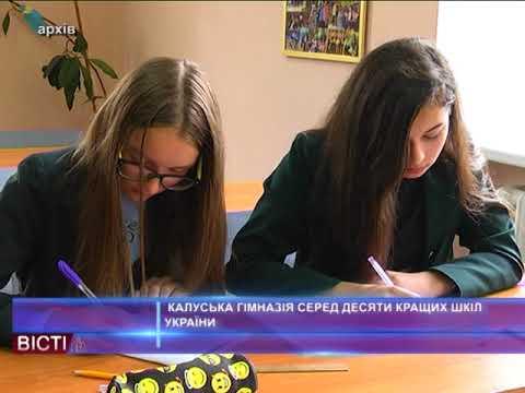 Калуська гімназія серед десяти кращих шкіл України