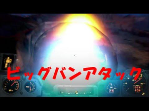 fallout4実況 地雷でベジータ様のビッグバンアタック作ってみた