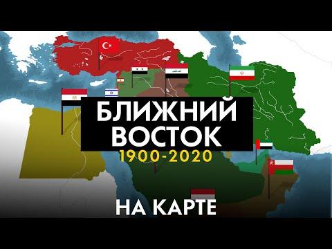 Ближний восток 1900-2020 - история на карте