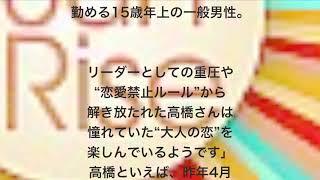 元AKB48を卒業した高橋みなみは 女性自身に同棲中と報じられ最近では タ...