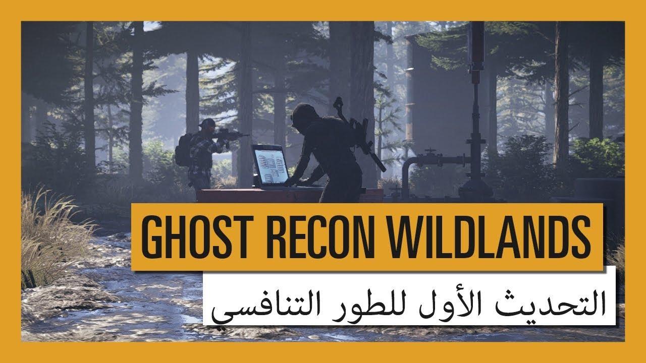 لعبة Ghost Recon Wildlands - التحديث الأول للطور التنافسي - Interference
