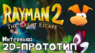 Rayman 2: Великий Побег - Разработка 2D-Прототипа | Вырезка из ТВ-Передачи