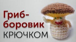 Мастер-класс по вязанию гриба-боровика крючком.