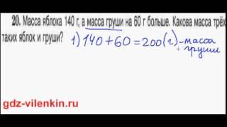 ГДЗ по математике 5 класс Виленкин - задание (задача) номер №20