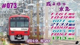 #073 [京急] 或る日の京急(28) ― 2019. 6.20