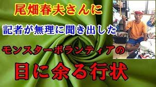 尾畑春夫さんに、記者が無理に聞き出した、モンスターボランティアの目に余る行状 thumbnail