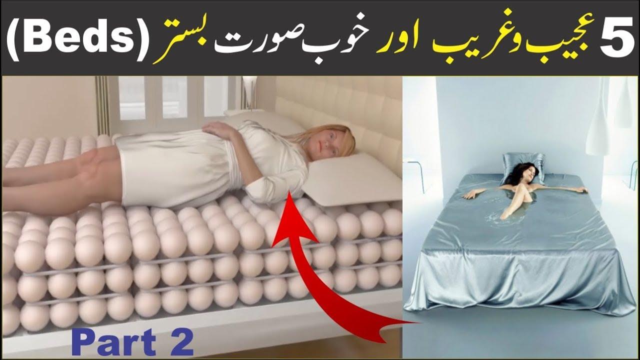 5 Strange Beds | Part 2 | Urdu/Hindi