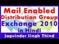 Mail Enabled Distribution Group in Exchange Server 2010 Part 67