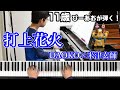 【11歳】DAOKO × 米津玄師『打上花火』/Piano/ぴーあお
