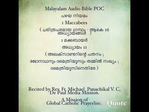 100- Catholic Bilingual Audio Bible -1 Maccabees (Malayalam and English)-  11 to 13- Chapters
