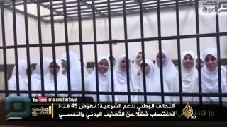 تقارير حقوقية: حالات اغتصاب في السجون المصرية