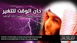 إلزم طريق الهدى ولايغرك قلة السالكين_خالد الراشد