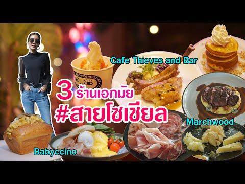 Food Diary by CP 2021 | EP.4 | 3 ร้านเอกมัย # สายโซเชียล
