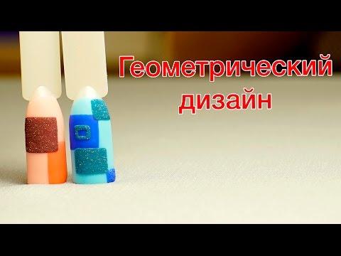 Геометрический Маникюр. Дизайн Ногтей для Начинающих.