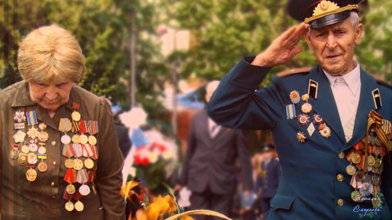 Скачать песню ветеранам минувшей войны