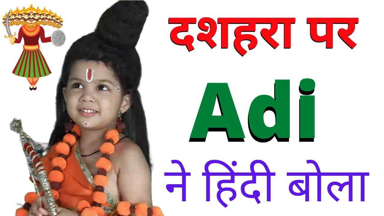 Adi spoke Hindi on Dussehra when she was 3, English Connection, Adi ki Dussehra #Shorts